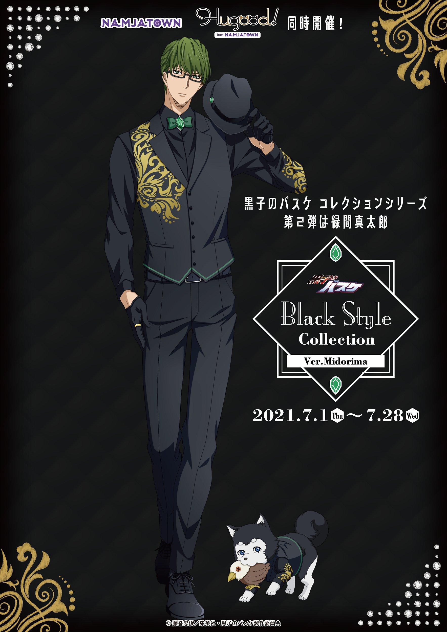 「黒バス×ナンジャ」第2弾は緑間!高尾要素を含む描き下ろしにファン「さすが公式」