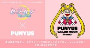 劇場版「美少女戦士セーラームーンEternal」×「PUNYUS」