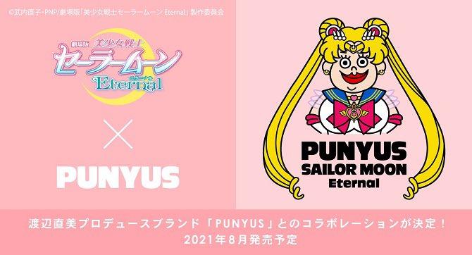 「セーラームーン×PUNYUS」渡辺直美さんがモデルのなおみムーンが可愛い!