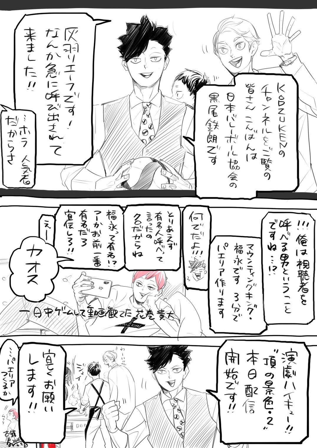 演劇「ハイキュー!!」配信開始宣伝イラスト