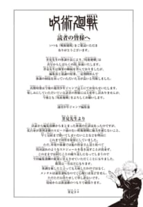 「呪術廻戦」編集部・芥見下々先生コメント