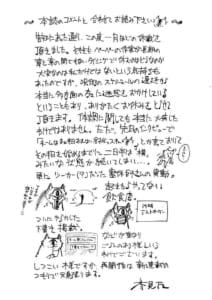 「呪術廻戦」芥見下々先生直筆コメント