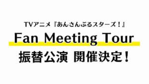「TVアニメ あんさんぶるスターズ! Fan Meeting Tour」