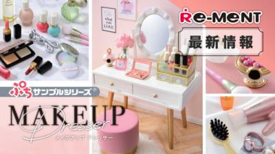 「ぷちサンプルシリーズ MAKEUP Dresser」