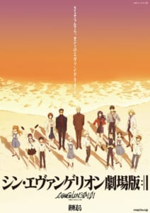 「エヴァンゲリオン」シリーズ最後の劇場用ポスター公開中ポスター2