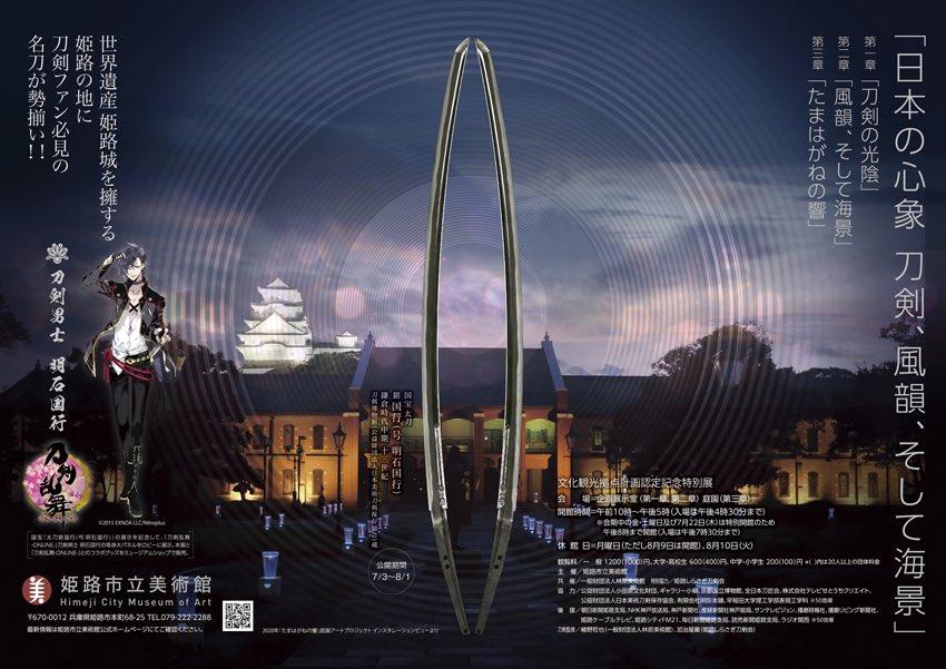 国宝×刀剣男士コラボ「明石国行」が姫路市立美術館に出陣!等身大パネル&記念グッズも