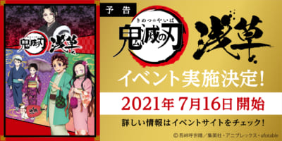 鬼滅の刃×浅草コラボイベント