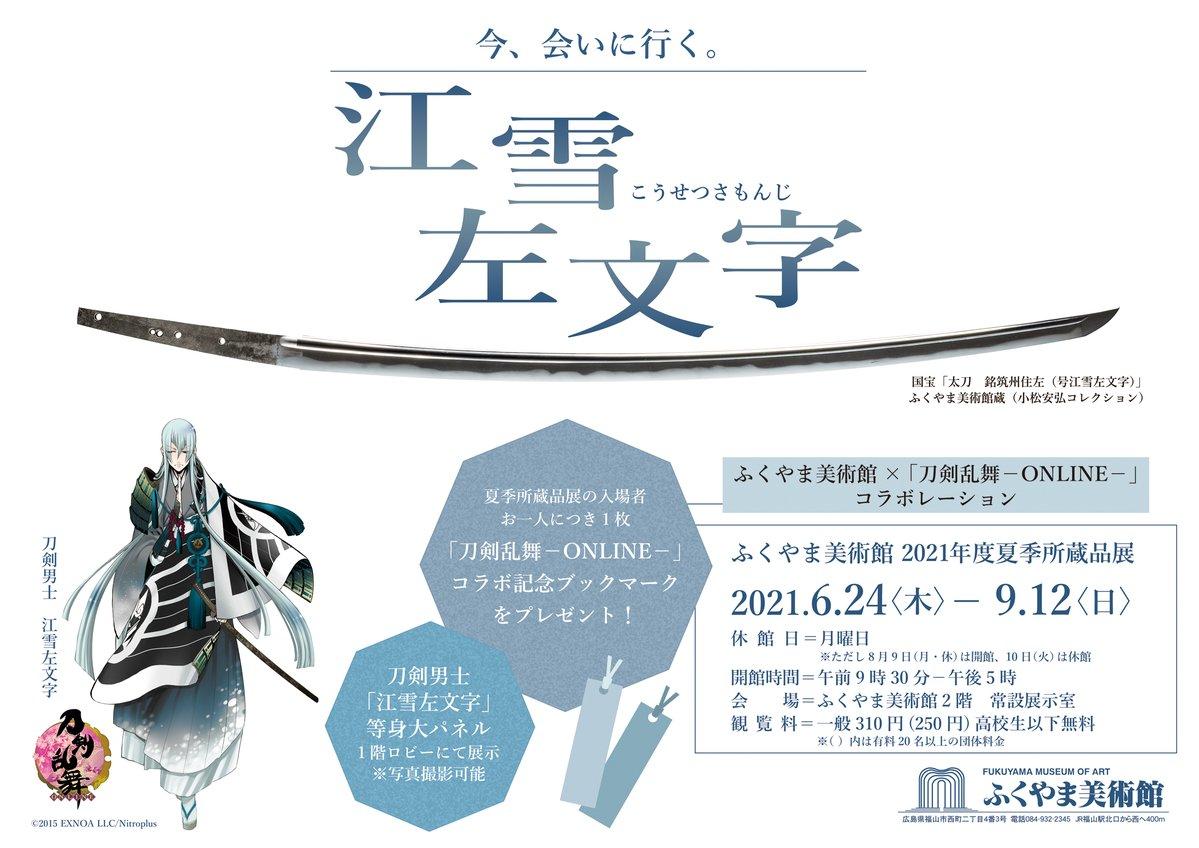 国宝×刀剣男士コラボ「江雪左文字」ふくやま美術館に出陣!「今、会いに行く。」