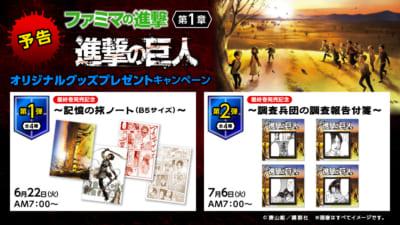 「進撃の巨人×ファミリーマート」対象商品購入でもらえるグッズ