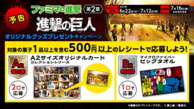 「進撃の巨人×ファミリーマート」500円のレシートで応募