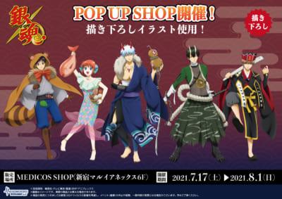 「銀魂」POP UP SHOP
