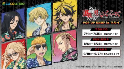 「東京リベンジャーズ POP UP SHOP in マルイ」