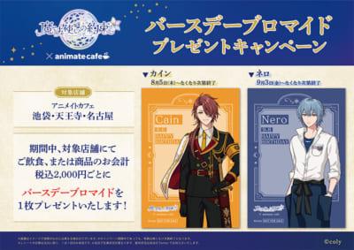 「魔法使いの約束×アニメイトカフェ」バースデーブロマイドキャンペーン