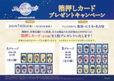 「魔法使いの約束×アニメイトカフェ」箔押しカードプレゼントキャンペーン