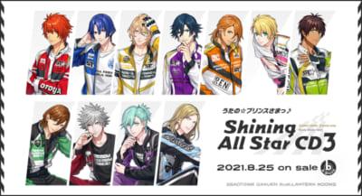 「うたの☆プリンスさまっ♪Shining All Star CD3」