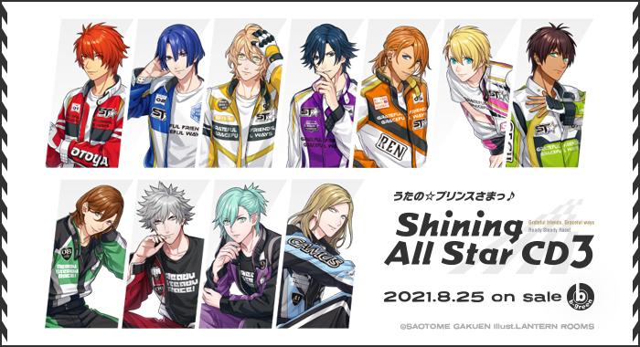 「うたプリ」All Star CD第3弾はソロジャケット11種展開!特典情報も公開