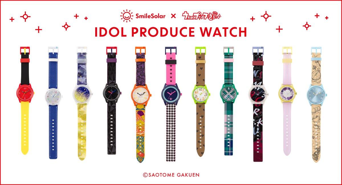 「うたプリ」アイドルプロデュースの腕時計誕生!名前やこだわりのデザインに注目