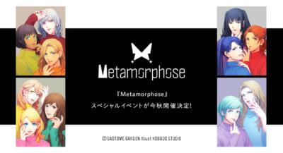 「うたの☆プリンスさまっ♪(うたプリ)」コスメブランド「Metamorphose」