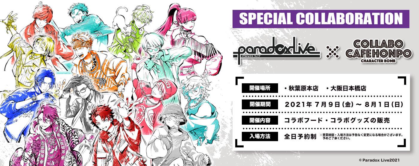 「パラライ」コラボカフェの墨絵アートが素敵なグッズ&チームごとのメニューをチェック!