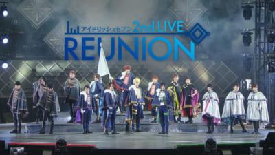 アイドリッシュセブン「2nd LIVE REUNION」