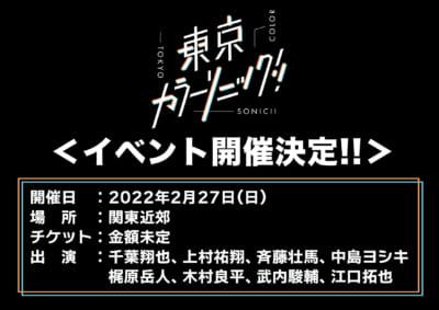 「東京カラーソニック!!」イベント開催