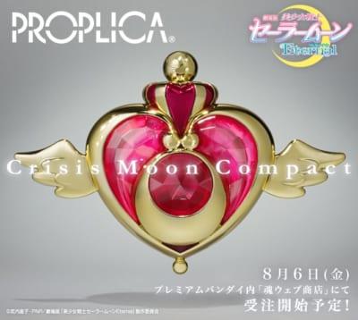 劇場版「美少女戦士セーラームーンEternal」PROPLICAクライシスムーンコンパクト