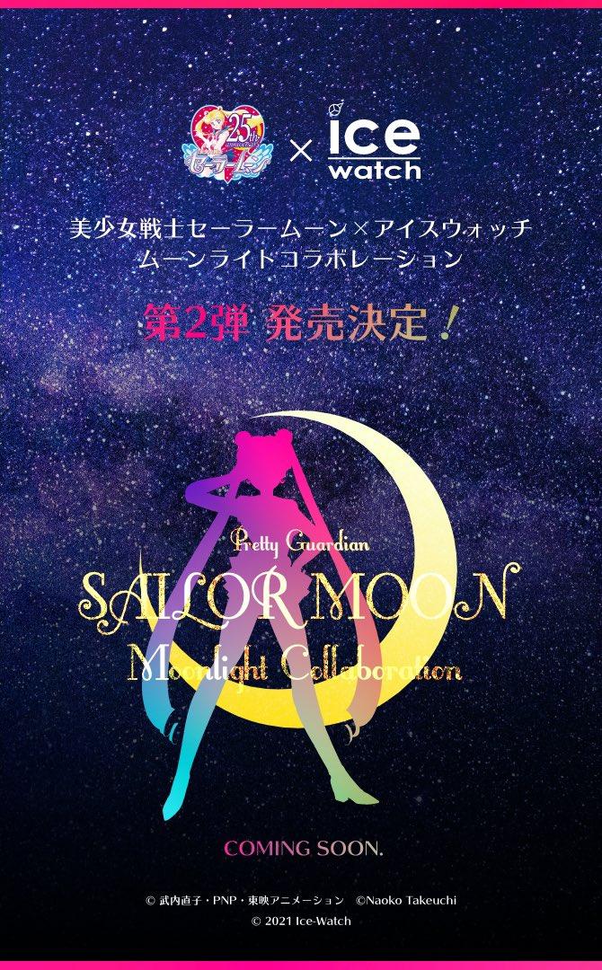 可愛いが約束されている「セーラームーン×アイスウォッチ」第2弾 2021年秋に発売!