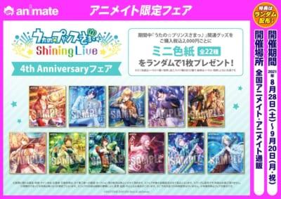 「うたの☆プリンスさまっ♪ Shining Live 4th Anniversaryフェア」