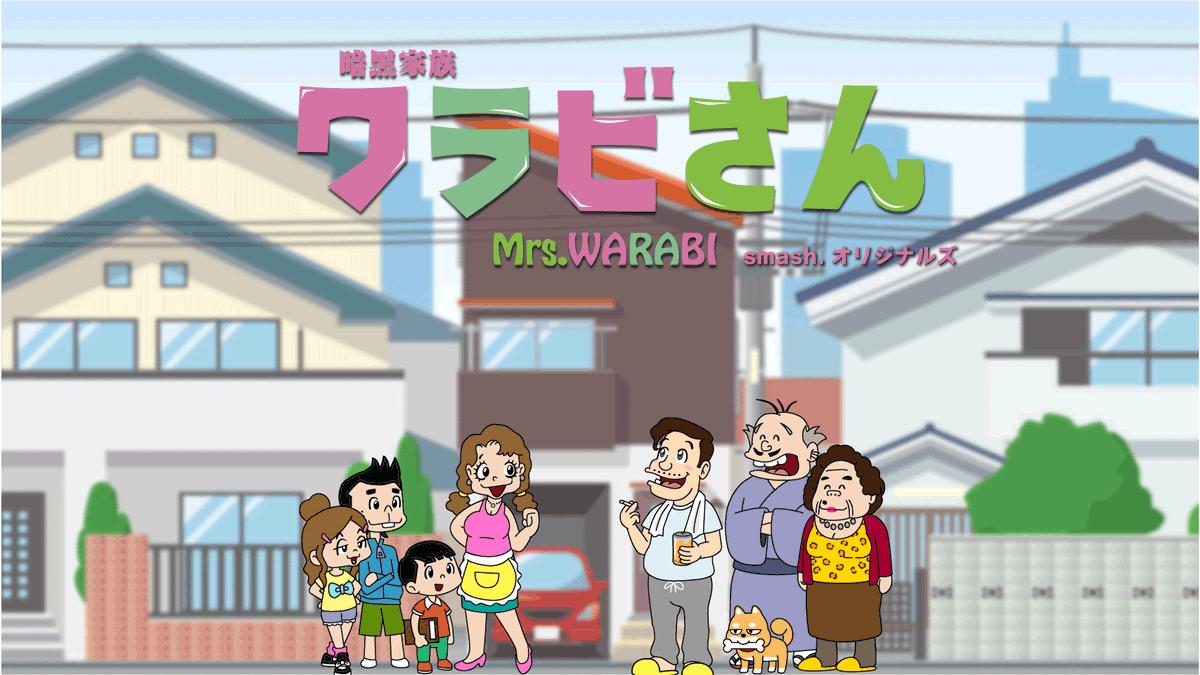 アニメ「暗黒家族 ワラビさん」キービジュアル