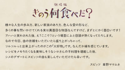劇場版「きのう何食べた?」主題歌・スピッツ 草野マサムネさんコメント