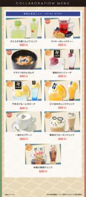 「東京リベンジャーズ」×「アニメイトカフェ」リバイバル メニュー