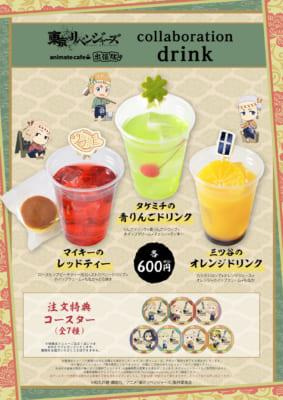 「東京リベンジャーズ」×「アニメイトカフェ」リバイバル 出張版ドリンク