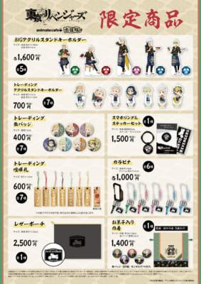 「東京リベンジャーズ」×「アニメイトカフェ」リバイバル グッズ