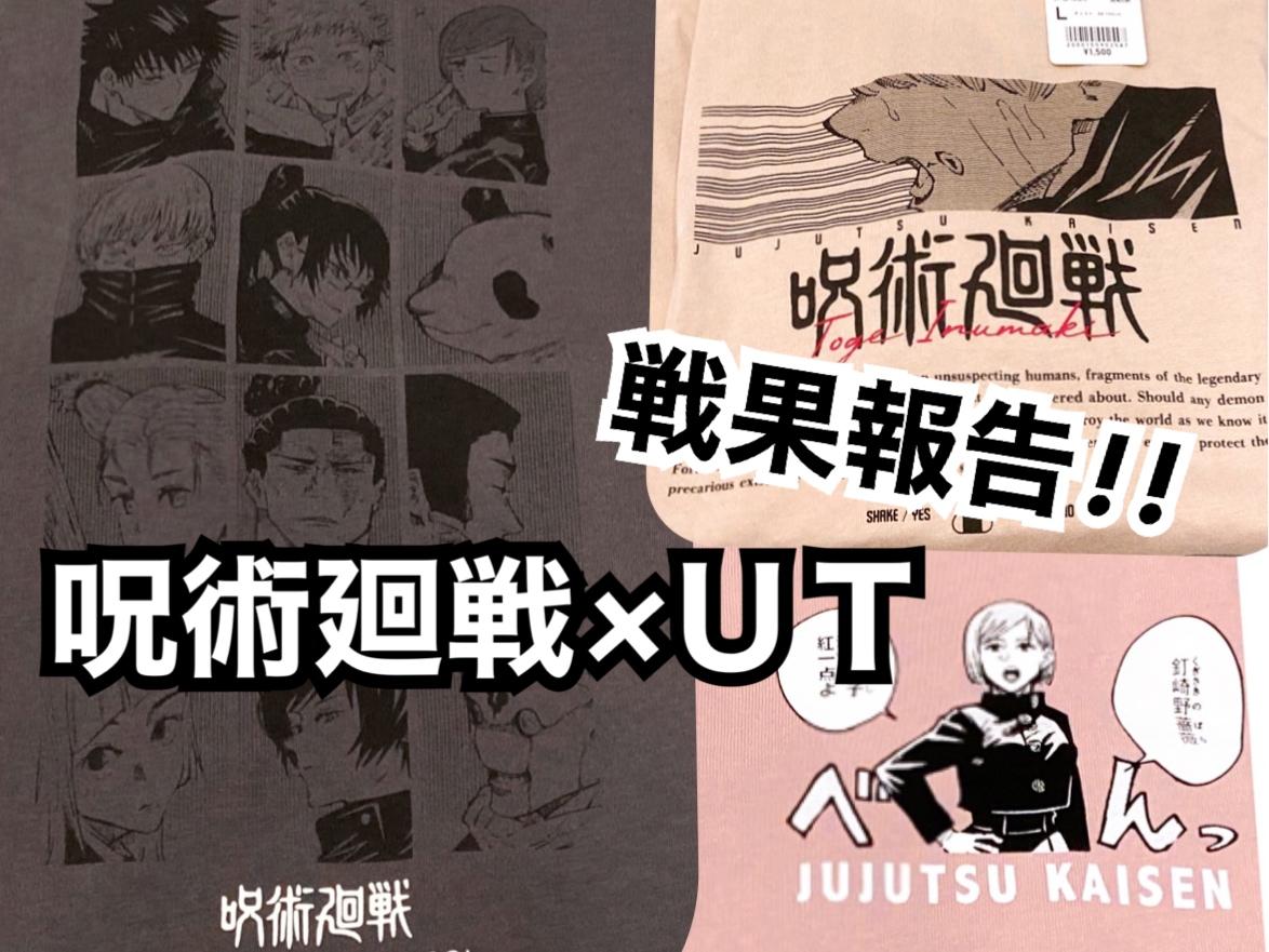 「呪術廻戦×ユニクロ」雨の中並んで無事ゲット!人気具合と商品レビューお届け