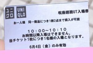 「呪術廻戦×ユニクロ」整理券