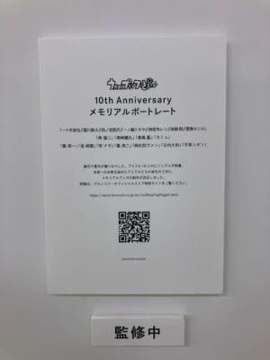 「UTA☆PRI EXPO」メモリアルポートレート詳細