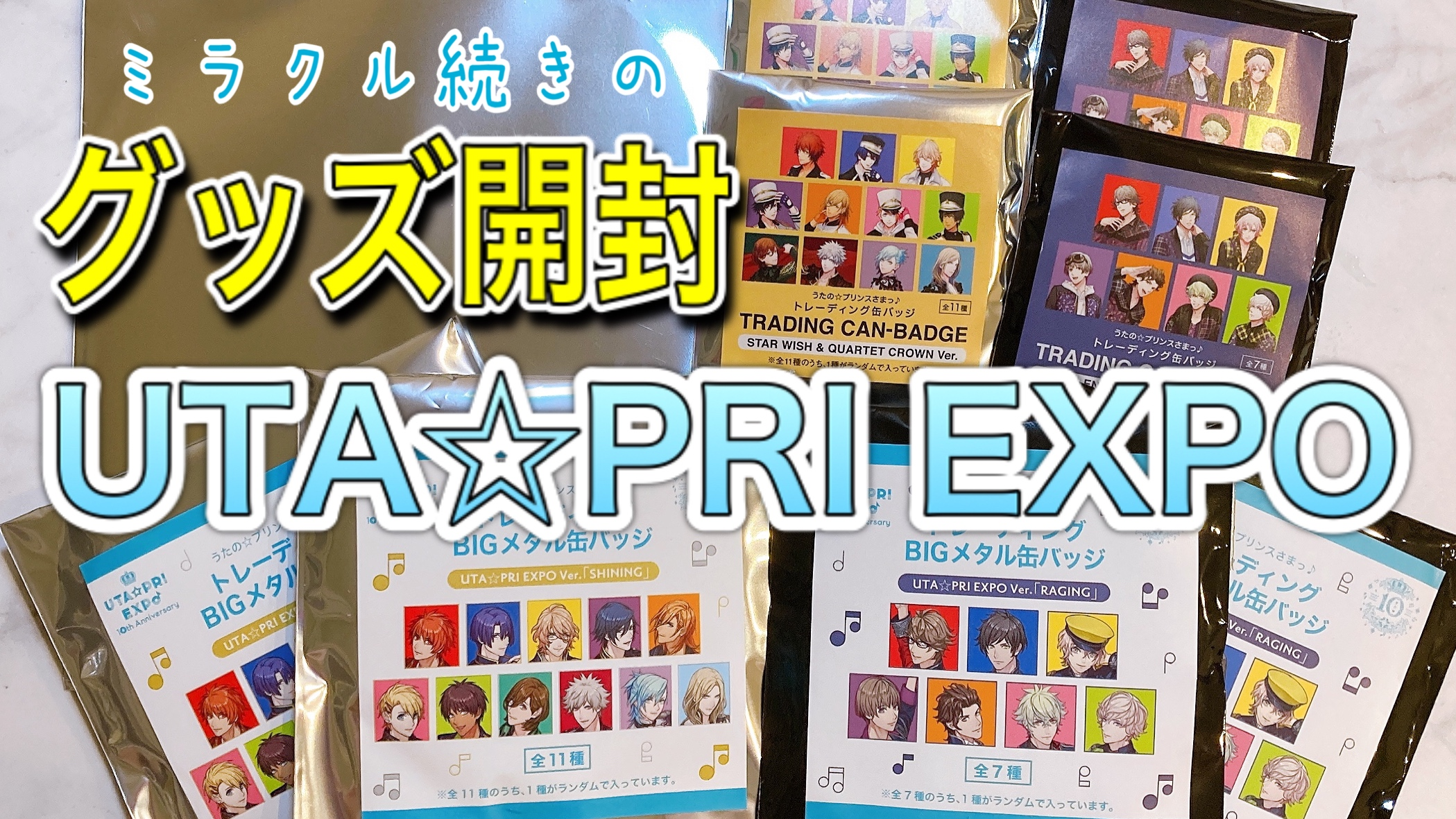 「UTA☆PRI EXPO-10th Anniversary-」ミラクル続出のグッズ開封!