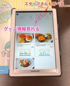 「うたプリ×アニメイトカフェ」タブレット注文 機能