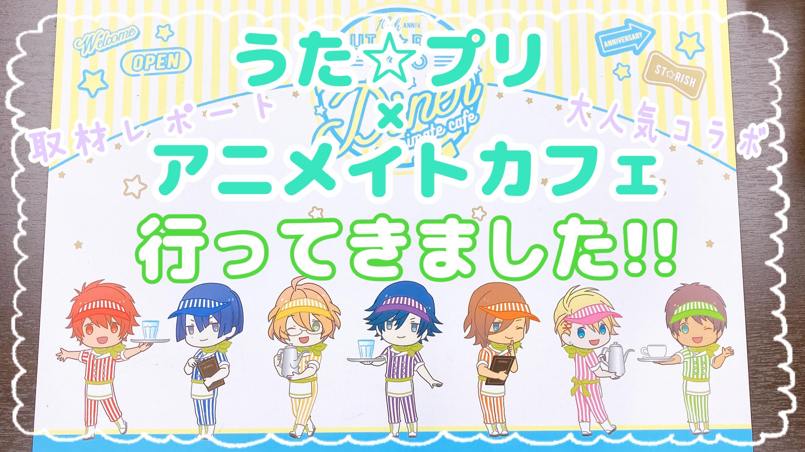 予約倍率高めの大人気コラボ「うた☆プリ×アニカフェ」おじゃましてきました!【取材レポート】