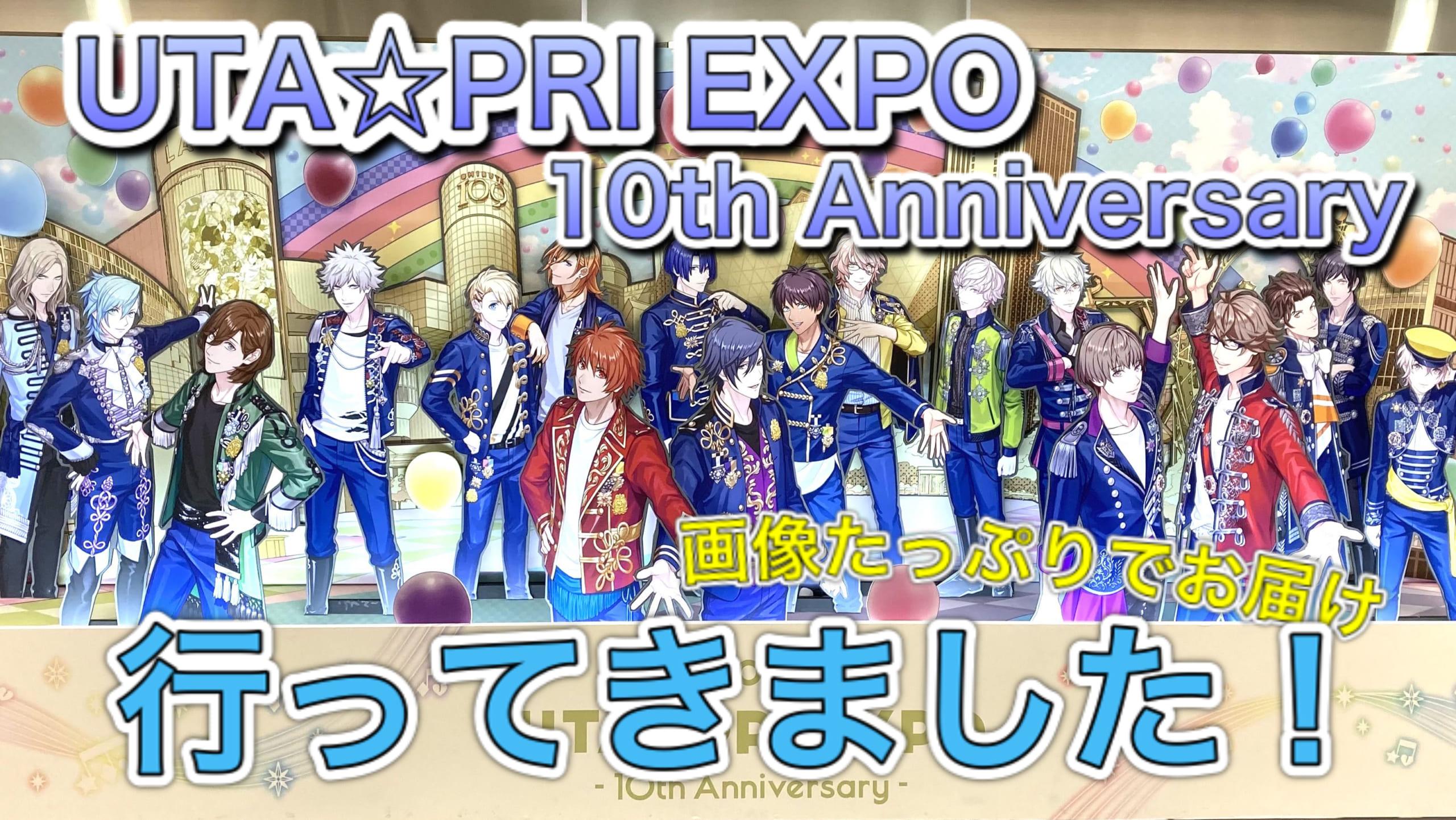「UTA☆PRI EXPO-10th Anniversary-」レポート!10年の歴史を写真たっぷりでお届け