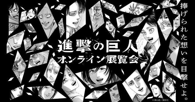 「進撃」総勢38名の物語を追体験せよ!無料で楽しめるオンライン展覧会