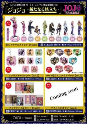 『ジョジョ~新たなる旅立ち~ vol.2』新商品