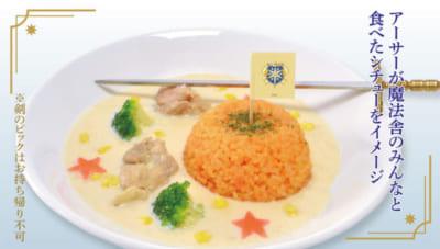 「魔法使いの約束×アニメイトカフェ」~神聖なる宝剣のエチュード~ みんなで囲んだ夕飯のシチュー