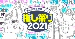 「推し祭り2021」