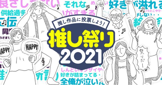 「推し祭り2021」つづ井さんのシェア画像で推し作品を熱く語ろう!オタ活に役立つアプリ登場
