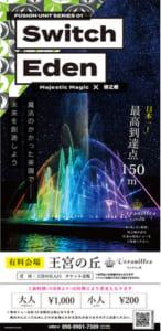『あんさんぶるスターズ!! FUSION UNIT SERIES 01 Switch ✕ Eden』発売記念Majestic Magic×噴水ショー