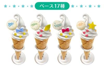 「アイドルマスター オフィシャルショップ ~315!!!SHOP(サイコーショップ)~カスタムソフトクリーム