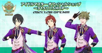 「アイドルマスター オフィシャルショップ ~315!!!SHOP(サイコーショップ)~