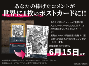 「進撃の巨人」オンライン展覧会 ポストカードキャンペーン