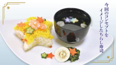「魔法使いの約束×アニメイトカフェ」星の欠片のちらし寿司